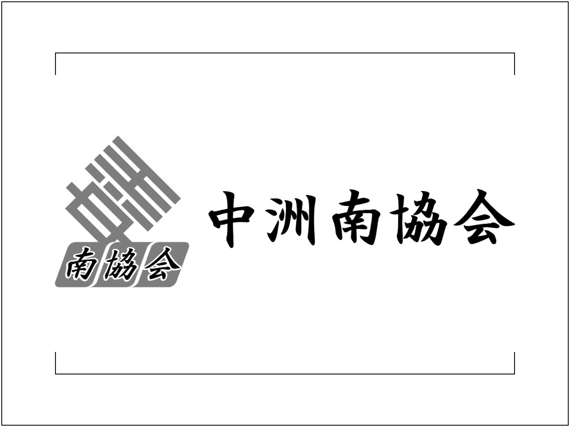 中洲南協会